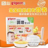 貝親進口嬰兒輔食研磨器 多功能研磨碗盤套裝寶寶果蔬打泥料理器