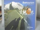 【書寶二手書T3/旅遊_YJF】生態旅遊-遙遠的地平線_楊恩生等撰文