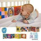 加大款☆【KA0103】寶寶嬰兒床 雙面彩色 床圍 布書兩用 手推車布圍 安全座椅 安撫玩具 遊戲床