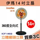 imarflex 伊瑪 360度 立體擺頭 立扇,14吋立扇 ICF-1402,分期0利率,神腦代理