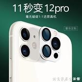 適用蘋果11秒變11pro鏡頭膜iphoneXsmax12改裝12pro三攝像頭x改12 創意家居