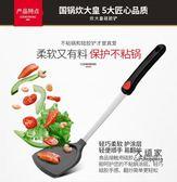 矽膠鍋鏟 不粘鍋硅膠鏟炒勺炒菜鏟子 廚具套裝鍋鏟耐高溫專用鏟 家用 1色