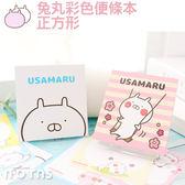 Norns【兔丸彩色便條本 正方形】Usamaru正版便條紙 設計文具 信紙 便簽 便箋留言小卡