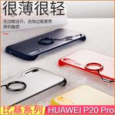 比基系列 HUAWEI P20 Pro 手機殼 防摔 華為 P20 保護殼 無邊框 磨砂 手機套 保護套 半透明
