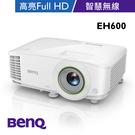 【台北投影機專賣店-名展影音】BenQ EH600 智慧無線會議室投影機(3500流明) 全新公司貨保固