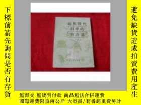 二手書博民逛書店罕見運用現代科學的窮辦法Y172634 于光遠著 河北人民出版社