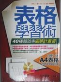 【書寶二手書T6/財經企管_KPP】表格學習術-40種超效率圓夢計畫書_三木雄信