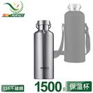 【PERFECT 理想】1500cc極緻316不鏽鋼保溫杯 銀色-附杯袋-可保冷保溫
