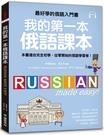 我的第一本俄語課本(最好學的俄語入門書適合初學從零