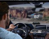 伴車安車載HUD抬頭顯示器汽車通用OBD行車電腦平視速度高清投影儀「極有家」
