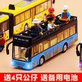 七夕情人節禮物仿真公共汽車電車雙層巴士合金開門耐摔公交車男孩兒童玩具車模型