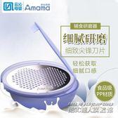 Amama安心媽媽寶寶輔食研磨器 嬰兒食物研磨碗輔食剪刀輔食工具