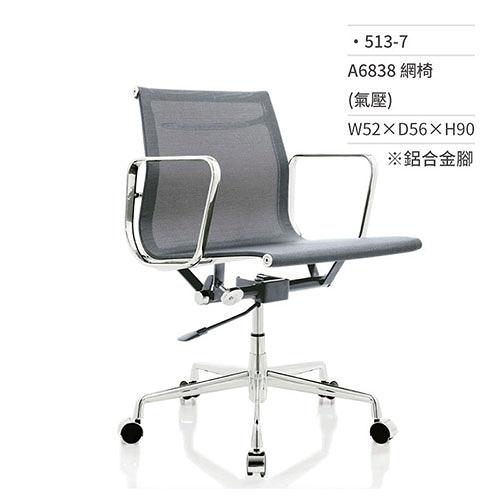 高級網椅/辦公椅(有扶手/氣壓)513-7 W52×D56×H90