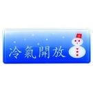 《享亮商城》NO.1317 標示牌(大)-冷氣開放