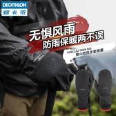 迪卡儂防水手套雨罩戶外防雨登山徒步騎行電動車摩托車電瓶車FOR2