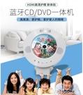 CD機 家用便捷式藍芽dvd播放機壁掛小型cd影碟機學習隨身聽一體機 3C公社YYP