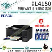 【買一送四色墨水一組】EPSON L4150 Wi-Fi三合一連續供墨複合機 原廠保固