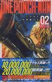 ワンパンマン<02>(ジャンプコミックス) 日文書
