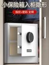 艾斐堡保險櫃家用小型迷你保險箱家用防盜指紋密碼隱形LX 非凡小鋪