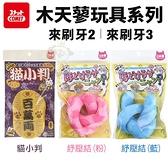 日本 necoichi貓壹 COMET木天蓼玩具 來刷牙系列-貓小判/紓壓結 特殊網狀材質幫助潔牙 貓玩具*KING*