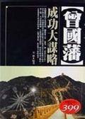 (二手書)曾國藩成功大謀略(軟精-特價399元)