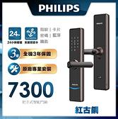 【預購】PHILIPS飛利浦 把手式智能門鎖7300 紅古銅