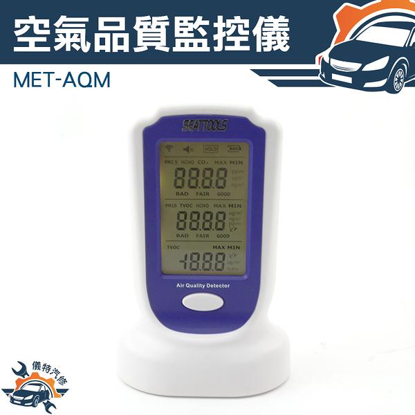 [儀特汽修]偵測儀 霾害 空氣品質監控 小時濃度 GIS 空氣品質 品質監測警示器