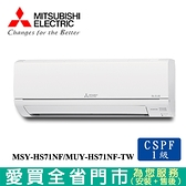 三菱9-13坪MSY-HS71NF/MUY-HS71NF-TW變頻單冷空調_含配送+安裝【愛買】