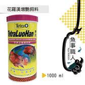 德彩 Tetra 花羅漢增艷飼料【1L】促進前額隆起 爆頭飼料 高蛋白增豔 T620 魚事職人