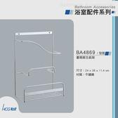 和成 HCG 不鏽鋼書報衛生紙架 BA4869