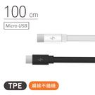 ZMI紫米 Micro USB傳輸充電線-100cm (AL600)