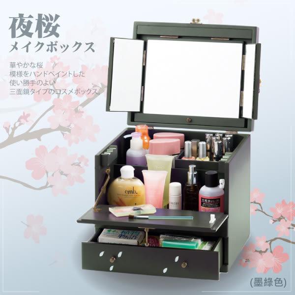 化妝品收納箱 / 手提化妝箱 / 日本傳統絲印夜櫻系列 【天空樹生活館】(HK01)
