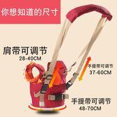 嬰兒學步帶後拉兩用四季通用防摔防勒兒童寶寶安全學走路走失透氣   可然精品鞋櫃