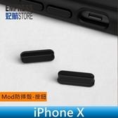 【妃航】原廠/正品 犀牛盾 Mod 按鈕/按鍵 iPhone X 撞色/替換 保護殼/保護框/手機殼 不可退換貨