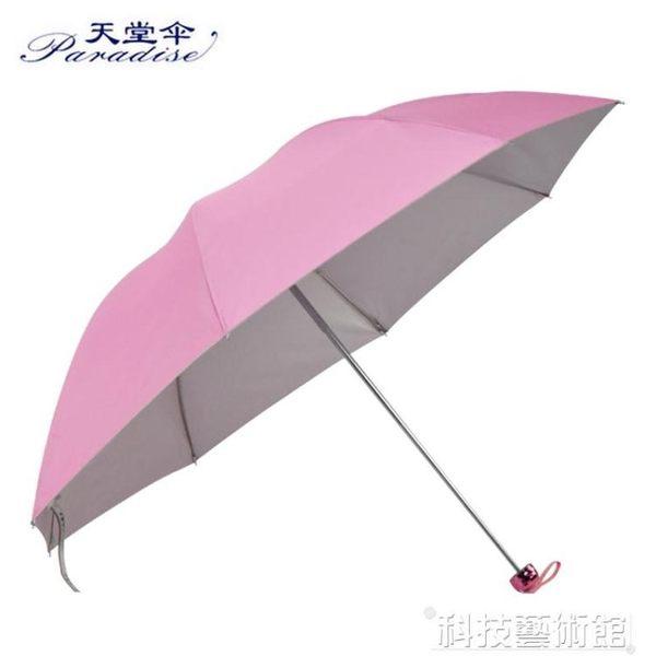 天堂傘晴雨傘商務男女三折防曬防紫外線定制廣告傘印刷LOGO太陽傘 科技藝術館