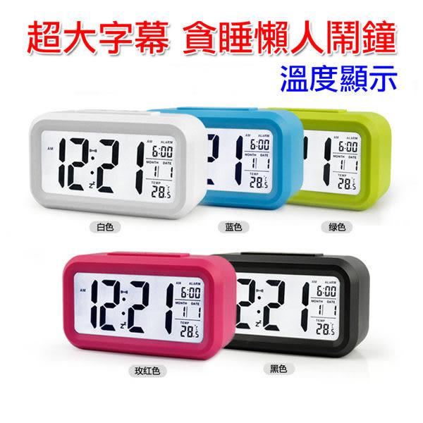 【00101】 超大數字溫度顯示聰明鐘 日期 懶人貪睡鬧鐘 電子鐘 大字幕 夜光 背光