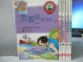 【書寶二手書T6/兒童文學_ODH】魯賓遜漂流記_一千零一夜_愛的教育_格林童話等_共5本合售