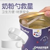 奶粉盒 奶粉勺助手奶粉咖啡罐裝奶粉盒伴侶魔戒奶粉神器不沾手便攜 時尚芭莎