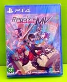 PS4 RPG製作大師 MV Trinity 三位一體 純日版