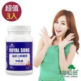 【御松田】脂肪分解酵素+甲殼素(30粒X3罐)