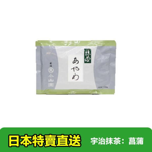 【海洋傳奇】日本丸久小山園抹茶粉菖蒲 100g袋裝 宇治抹茶粉 無糖【滿千日本空運免運】