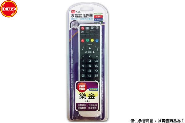 PX大通 MR6000 LG 樂金 全機型電視遙控器  刷卡OK/含稅