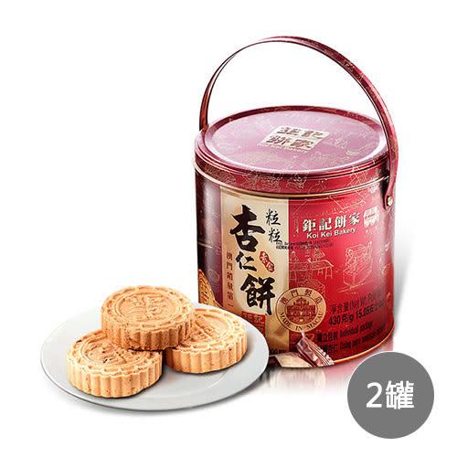 澳門【鉅記手信】粒粒杏仁餅鐵罐20入(二罐組)