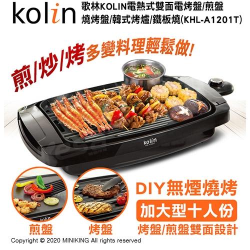 現貨 公司貨 kolin 歌林 KHL-A1201T 電熱式 雙面 鐵板燒 電烤盤 不沾塗層 少油 燒烤盤 無煙煎烤