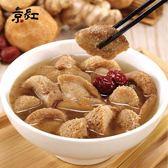 【超值8入】京紅 麻油猴頭菇-過年送禮/美味/蛋奶素/圍爐料理