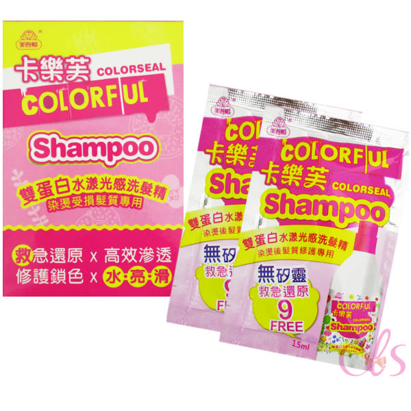 卡樂芙 雙蛋白 水漾洗髮精 單盒2入組 隨手包 ☆艾莉莎ELS☆