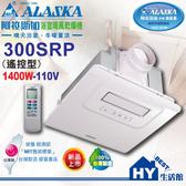 阿拉斯加 300SRP 浴室暖風乾燥機 異味阻斷型暖風機 PTC陶磁電阻加熱 遙控型《HY生活館》