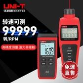 數顯轉速儀測速儀測速器電子轉速表數顯紅外線電機轉速計表高精度 東京衣秀