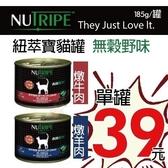 *WANG*【單罐】紐萃寶 Nutripe《無穀》貓罐185g
