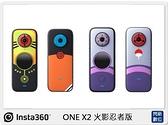 送收納包+自拍棒~Insta360 One X2 火影忍者版 漩渦鳴人/佐助版 360度 全景相機(OneX2,公司貨)
